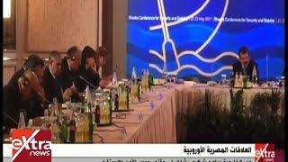 غرفة الأخبار | وزير الخارجية سامح شكري يشارك في مؤتمر رودس للأمن والاستقرار