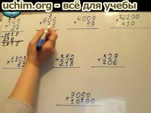 Как умножать числа, умножение