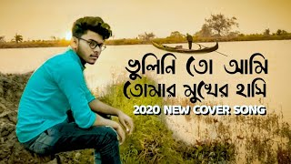 Bhulini To Ami Tomar Mukher Hasi | Avijog (অভিযোগ) Full Song | Tanveer Evan | ft. THE GOLDEN GALLERY