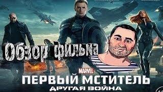 ОБЗОР фильма ПЕРВЫЙ МСТИТЕЛЬ: ДРУГАЯ ВОЙНА / Captain America: The Winter Soldier