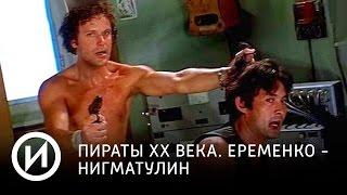 "Пираты XX века. Еременко - Нигматулин | Телеканал ""История"""