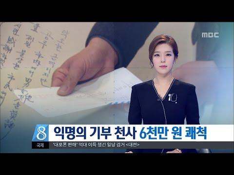 [대전MBC뉴스]석 달 새 6천만 원 익명의 기부천사