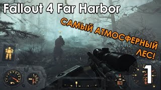 ПРОХОЖДЕНИЕ Fallout 4 Far Harbor DLC НА РУССКОМ Часть 1 ОСТРОВ ТУМАНОВ
