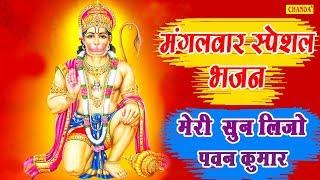 हनुमान जी के इस प्यारे भजन को सुनने से मन की सारी इच्छाएँ पूर्ण होती है Anjali Jain Chanda