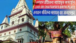 BIRTHPLACE OF SHRI CHAITANYA MAHAPRABHU    LORD SHRI CHAITANYA