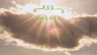 【風ゆらのうた/柴咲コウ】-cover-