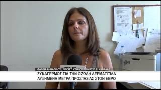 Έκτακτα μέτρα για την οζώδη δερματίτιδα
