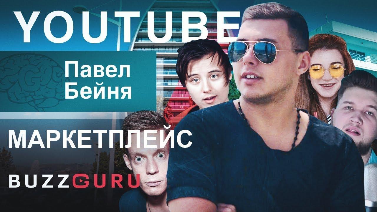 Заработать на звёздах YouTube: реклама у Ивангай, вДудь. Как работать с блогерами. [BuzzGuru. Кипр]
