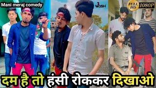 Mani meraj|| Viral video|| New Josh comedy video||@Josh Hindi  || Mani meraj New comedy|| 2021