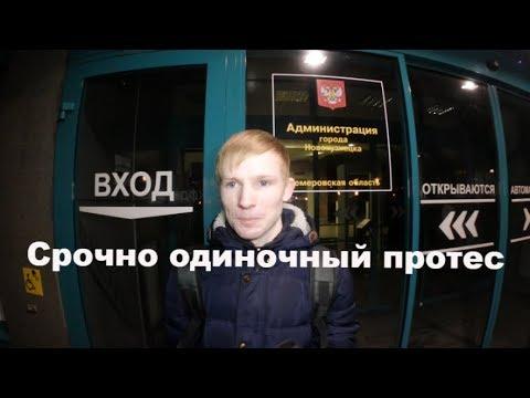 Одиночный протест у администрации Новокузнецка| Игорь Горланов