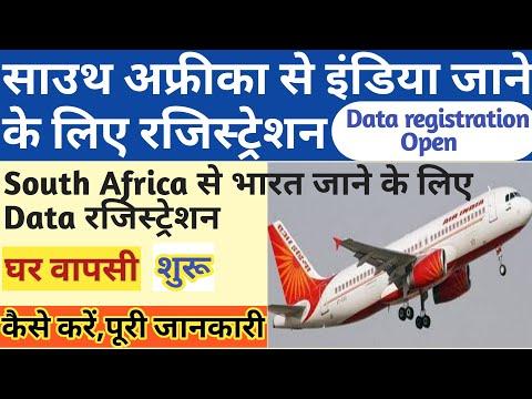 South Africa to India flight | flight kab shuru hoga | South Africa se India jaane ke liye | flight