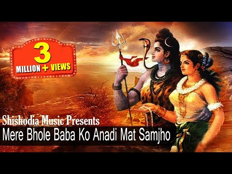 मेरे भोले बाबा को अनाड़ी मत समझो__Mere Bhole Baba Ko Anadi Mat Samjho || SHISHODIA MUSIC