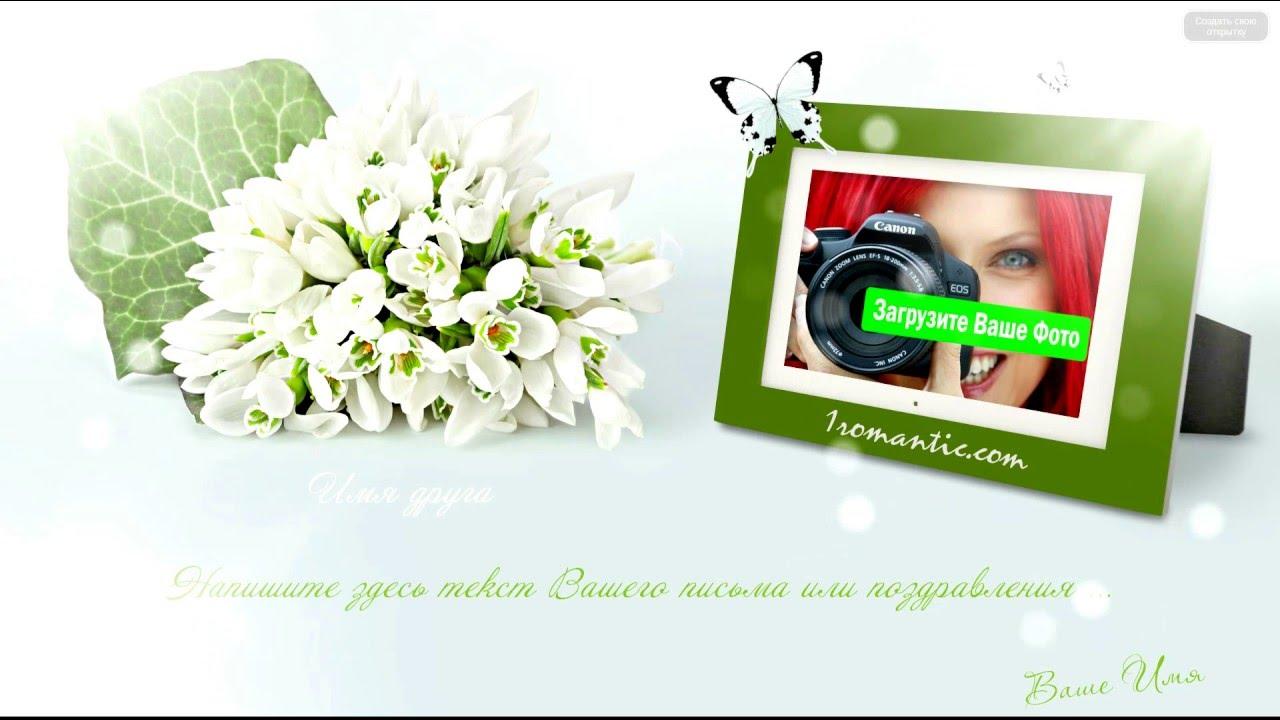 Загрузи свое фото и музыкальная открытка