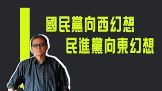 國民黨向西幻想 民進黨向東幻想《李敖大哥大》
