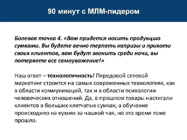 """Марафон """"90 минут с МЛМ-лидером"""". Встреча 1.Сергей Всехсвятский"""