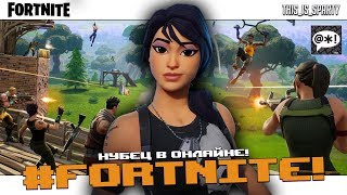 Fortnite PS4 - Нубец в онлайне