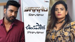 Saaho Review | Undiporadhe Preview | 7 Arts | By SRikanth Reddy
