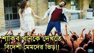 শাকিব খানকে দেখতে লন্ডনে বিদেশী মেয়েদের উপচে পড়া ভিড়!! | shakib khan new movie shooting chalbaaz