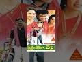 Puttintiki Ra Chelli   Full Telugu Movie   Meena, Swati, Srinath