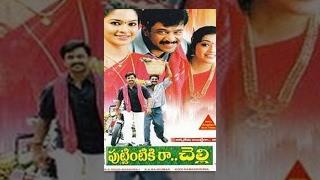 Puttintiki Ra Chelli | Full Telugu Movie | Meena, Swati, Srinath