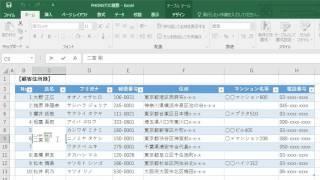 Excelデータベース - 氏名からふりがなを取り出すには thumbnail