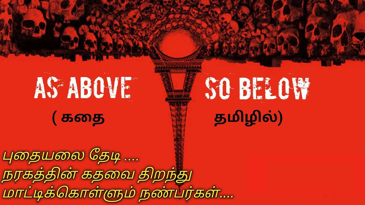 AS ABOVE SO BELOW|Tamil voice over|Tamilan |Tamil dubbed movies download|story explained in tamil|