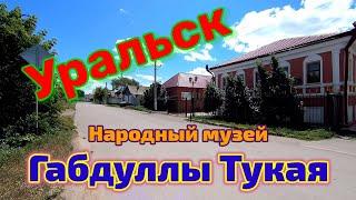 Уральск. Народный музей Габдуллы Тукая.