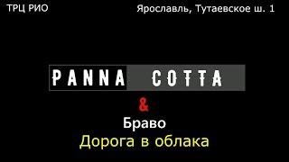 Концерт PANNA COTTA&БРАВО&ТРЦ РИО Ярославль