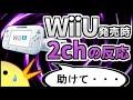 Wiiu2ch