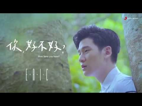 Thumbnail: Eric周興哲《你,好不好? How Have You Been?》Official Music Video《遺憾拼圖》片尾曲