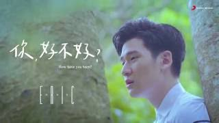 Repeat youtube video Eric周興哲《你,好不好? How Have You Been?》Official Music Video《遺憾拼圖》片尾曲