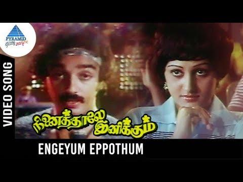 Ninaithale Inikkum Old Movie Songs Engeyum Eppothum Video Song Kamal Rajini Jayaprada Msv Youtube