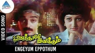 Engeyum eppothum video song from ninaithale inikkum old movie on pyramid glitz music. ft. kamal hassan, rajinikanth and jayaprada in lead ...