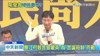 20190716中天新聞 DPP被詹江村「戳痛處」 網友分享竟遭「鎖帳號」