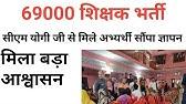 69000 शिक्षक भर्ती। सीएम योगी आदित्यनाथ जी ने 2 अगस्त को महाधिवक्ता की उपस्थिति के लिए दिया आश्वासन