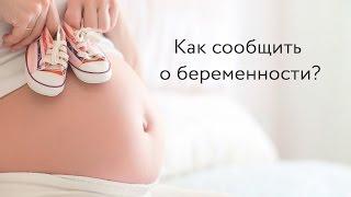 Как сообщить о беременности? Реакция и поведение мужа во время беременности жены
