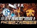 S04 Vs FNC 小王子團戰激鬥四殺 FNC橘色之光閃耀歐洲 Game4 2018 EU LCS夏季季後賽精華 Highlights mp3