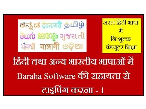 How to type in Hindi, Marathi, Gujarati & Other Indian Language ( Baraha Software ) Part 1