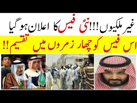 Saudi Arabia Live News Today Urdu Hindi | New Fee Announced For All Foreigners | Sahil Tricks