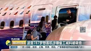 [国际财经报道]热点扫描 波音787梦想客机涉嫌偷工减料被调查| CCTV财经