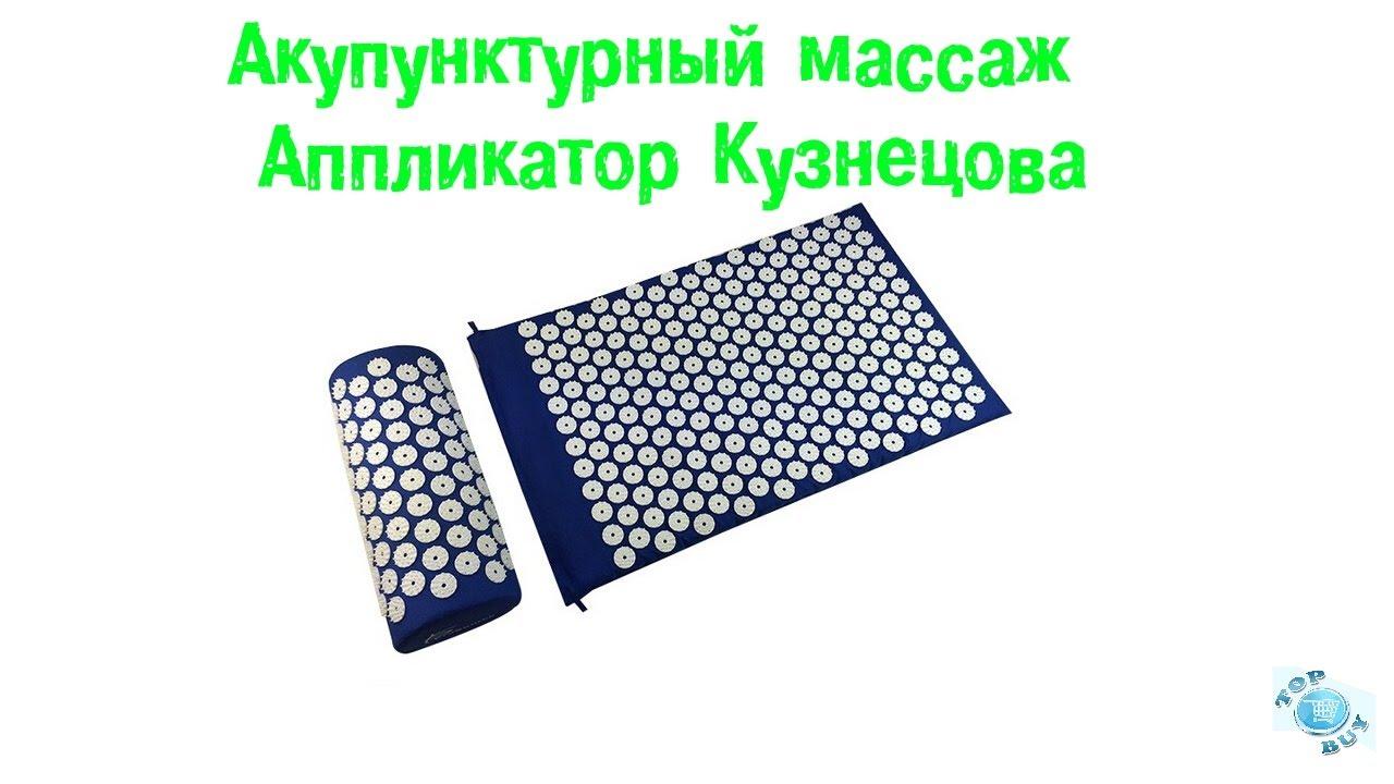 Комплекс упражнений на аппликаторе Кузнецова при остеохондрозе .