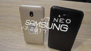 Выбираем Samsung! Galaxy J3 2017 или Galaxy J7 Neo - стиль или удобство!