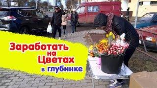 Цветочный Бизнес на 8 Марта. 4000 Цветов за 1 День!!! #02