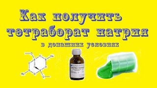 Как сделать тетраборат натрия в домашних условиях