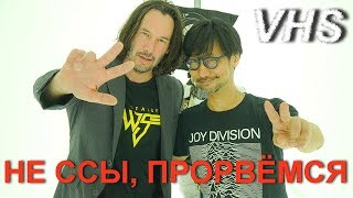 Death Stranding - Геймплей TGS 2019 НЕ на русском - VHSник