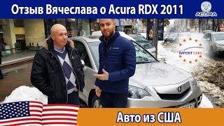 Отзыв Вячеслава о Acura RDX 2011 из США