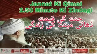 Jannat Ki Qimat Dhai Minute Ki Zindagi By Peer Zulfiqar Naqshbandi جنت کی قیمت