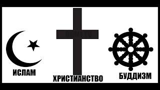 5 ФАКТОВ о ИСЛАМЕ БУДДИЗМЕ и ХРИСТИАНСТВЕ