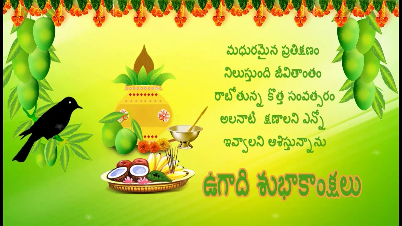 Whatsapp ugadi wishes 2017 in telugu youtube whatsapp ugadi wishes 2017 in telugu m4hsunfo
