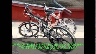 Велосипеды на литых дисках BMW Land Rower HUMMER в Казани(, 2014-05-29T17:37:35.000Z)